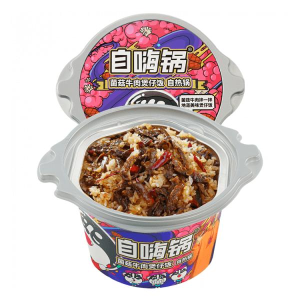 自嗨锅 菌菇牛肉煲仔饭自热锅 245g