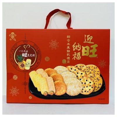迎旺 纳福综合米果饼干礼盒 335g