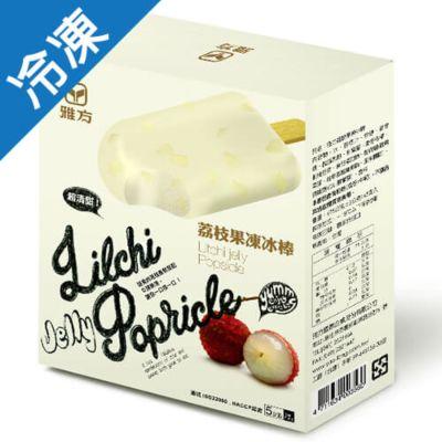 雅方荔枝果肉冰棒 5支/盒