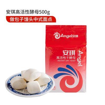 安琪高活性干酵母 500g