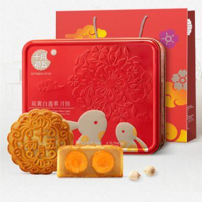 十月初五双黄白莲蓉月饼 (4x/750g)