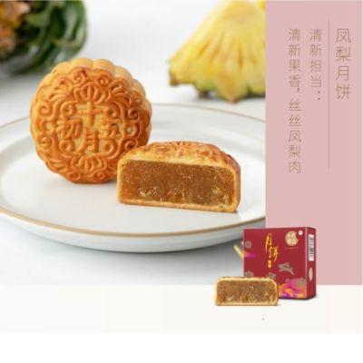 十月初五凤梨月饼 100g