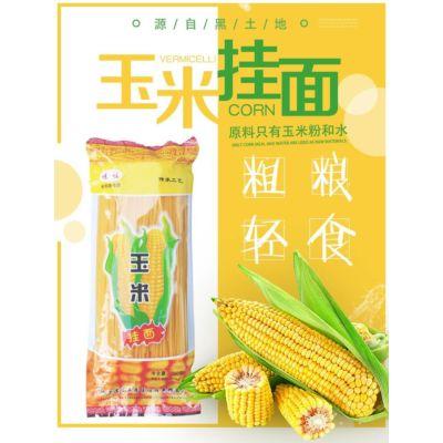 佳佳玉米挂面 250g