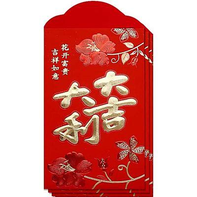 新年利是封/红包 (10个) - 大吉大利