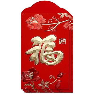 新年利是封/红包 (10个) - 福